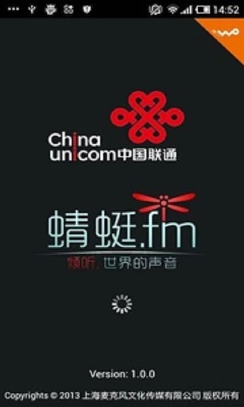 沃蜻蜓FM