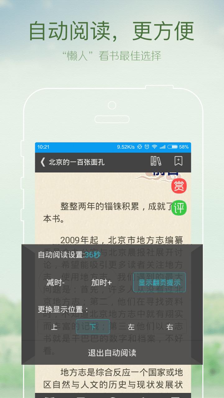 GGBook小说阅读器-应用截图