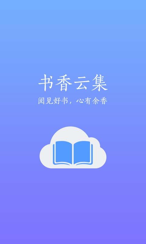 书香免费小说-应用截图