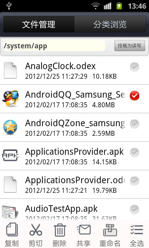 RE文件浏览器|玩工具App免費|玩APPs