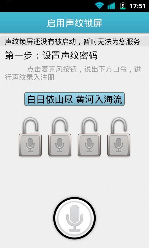 玩免費個人化APP 下載声纹锁屏 app不用錢 硬是要APP