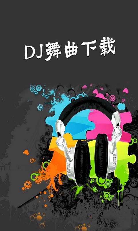 DJ舞曲大全