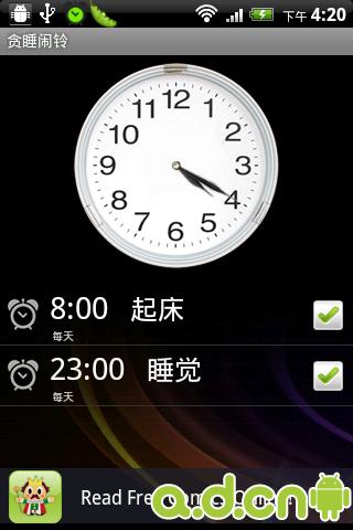 【免費生活App】贪睡闹铃-APP點子
