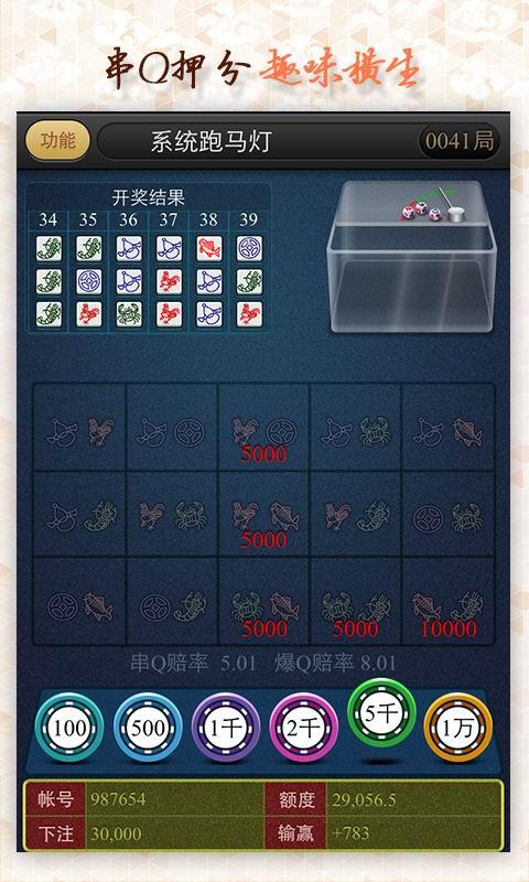 玩棋類遊戲App|欢乐鱼虾蟹免費|APP試玩
