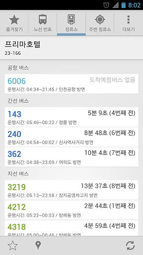 玩旅遊App|SeoulBus免費|APP試玩