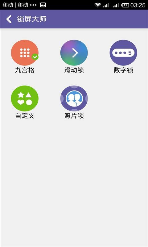 玩工具App|锁屏大师免費|APP試玩