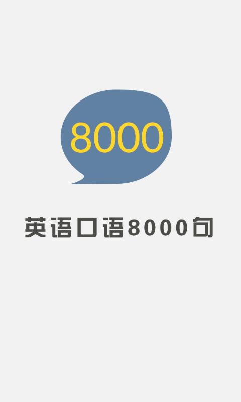 口语8000句