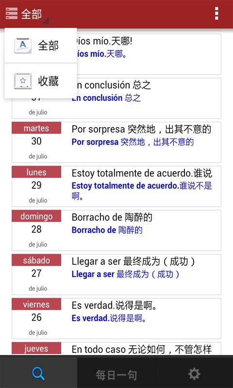 【免費生產應用App】西班牙语每日一句-APP點子