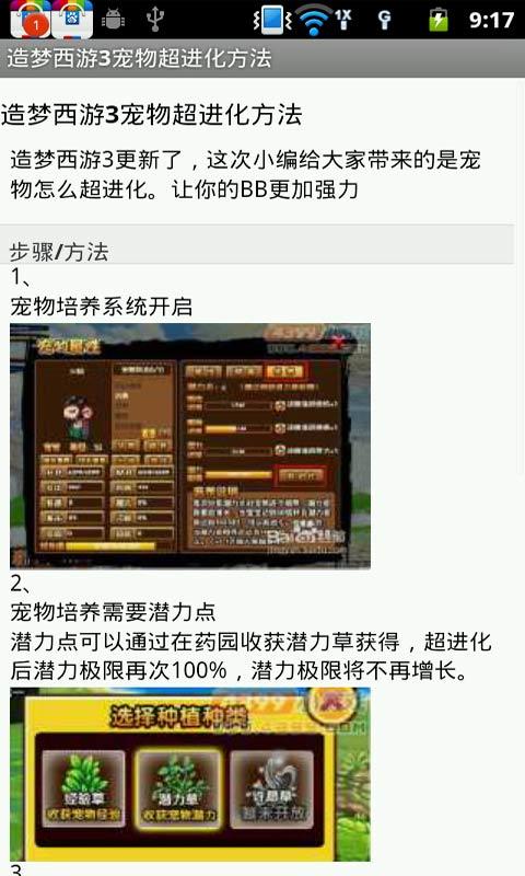 玩角色扮演App|造梦西游3完美练级攻略免費|APP試玩