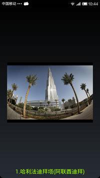 世界最高楼