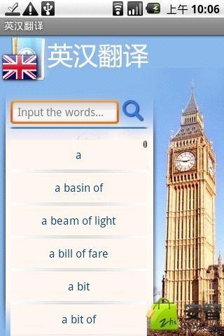 英漢字典 漢英字典(English-Chinese Dictionary)