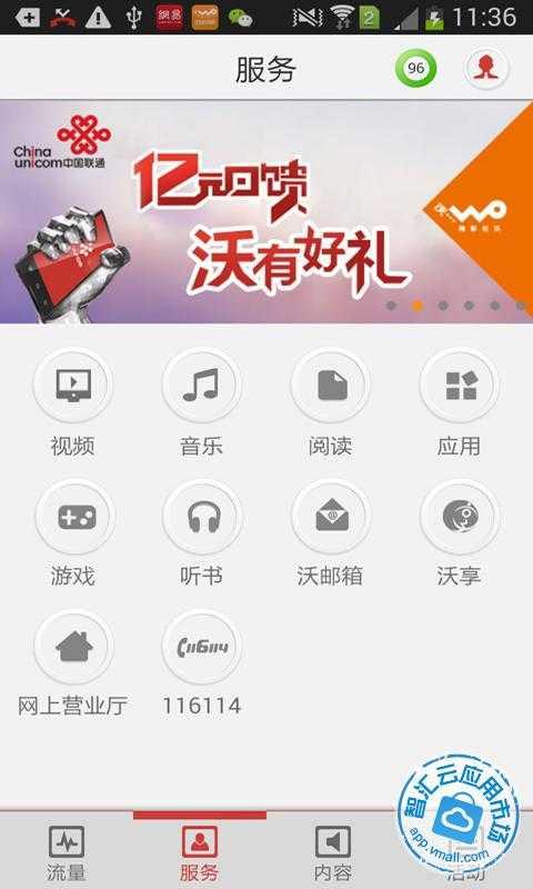 【免費工具App】沃流量-APP點子