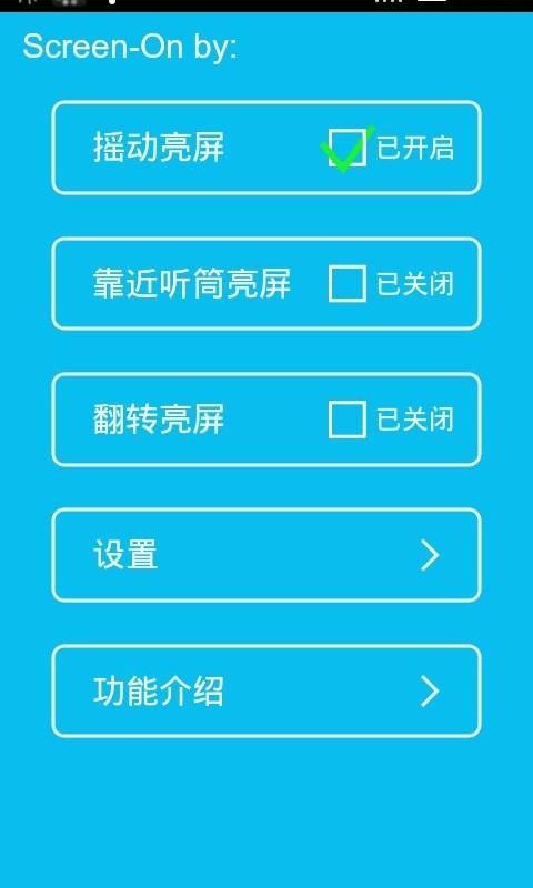 玩免費工具APP|下載摇动亮屏! app不用錢|硬是要APP