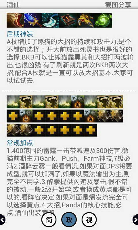 DOTA2控 生活 App-愛順發玩APP