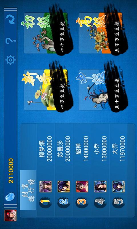 神來也13張麻雀app - iPhone, iPad, Android 手機遊戲免費下載