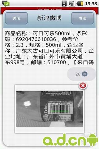 手机扫码器-应用截图