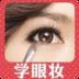 蘑菇街眼妆眼线画法技巧 生活 App LOGO-硬是要APP