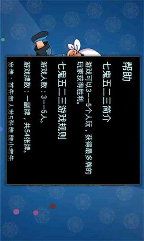 【免費棋類遊戲App】七鬼五二三-APP點子