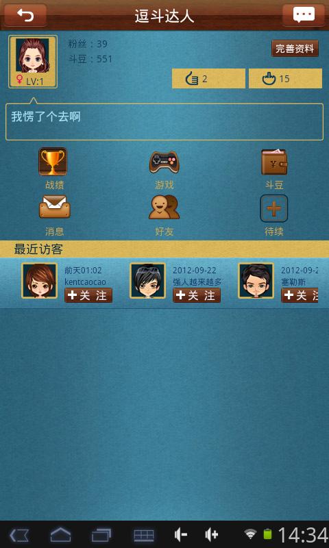 逗斗竞技 棋類遊戲 App-癮科技App