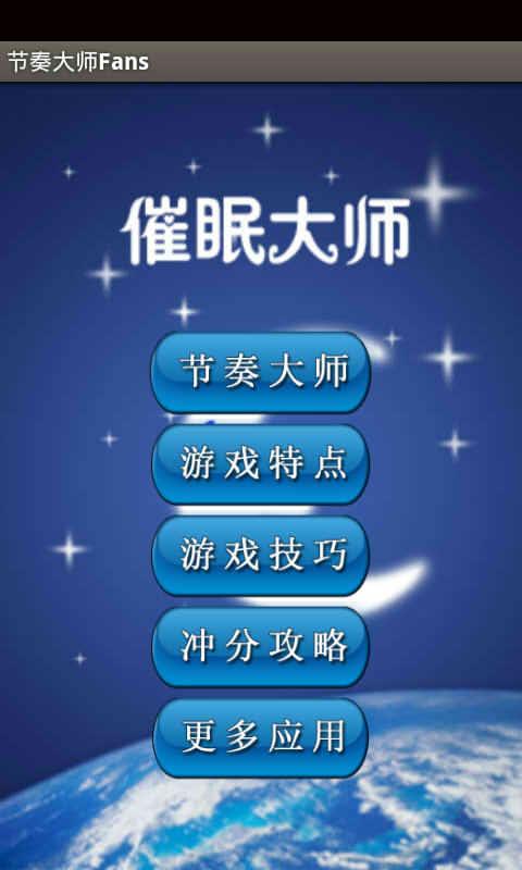 【免費模擬App】节奏大师Fans-APP點子
