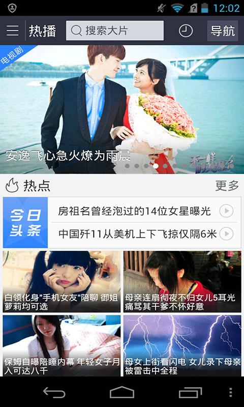 【免費媒體與影片App】百度视频-APP點子