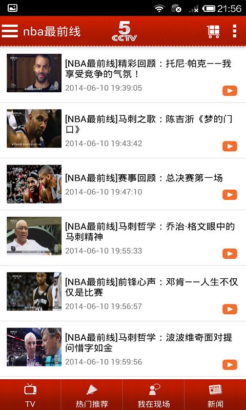 玩媒體與影片App|CCTV5免費|APP試玩