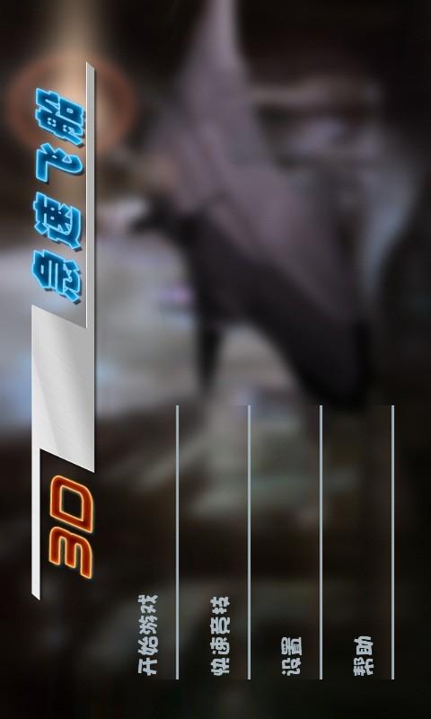 3D急速飞船|玩賽車遊戲App免費|玩APPs