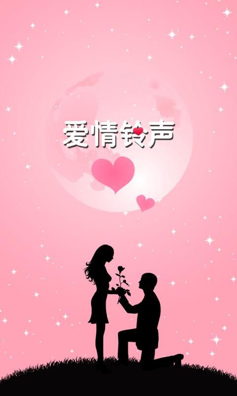 【免費媒體與影片App】爱情铃声-APP點子