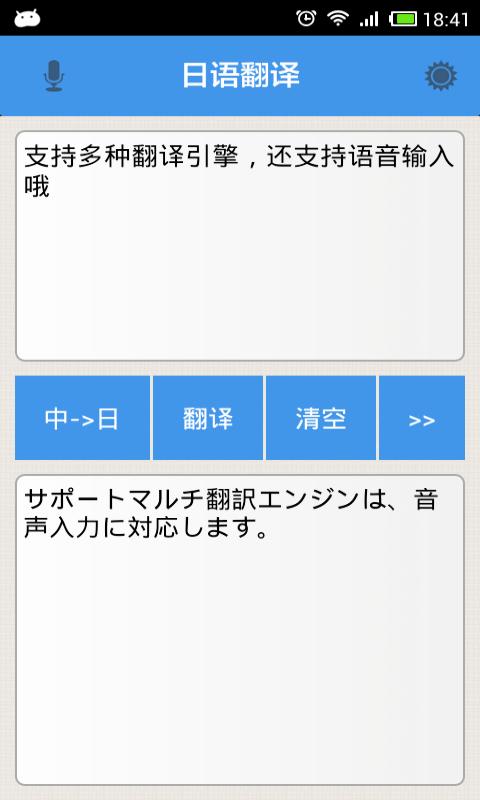 日语在线翻译- 沪江小D - 日语词典