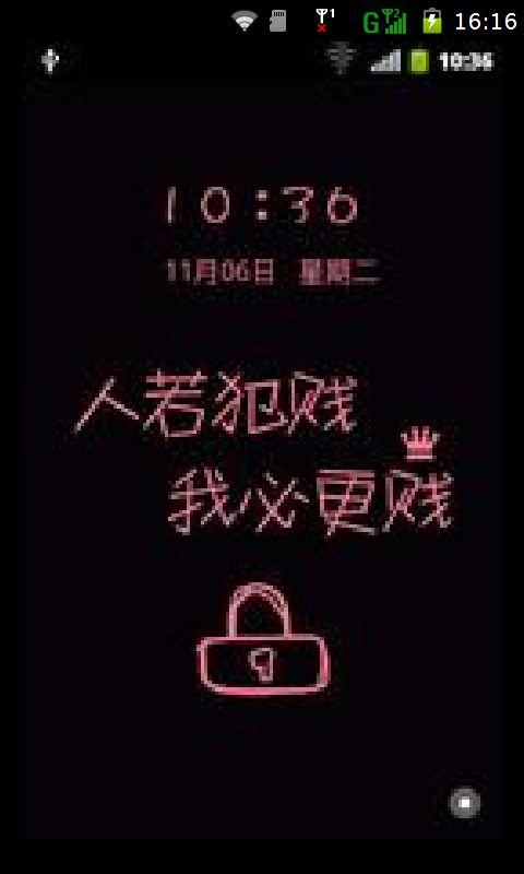 手机纹字锁屏