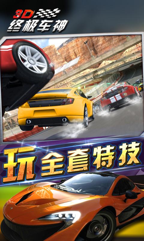3D终极车神(送5万元大奖)-应用截图