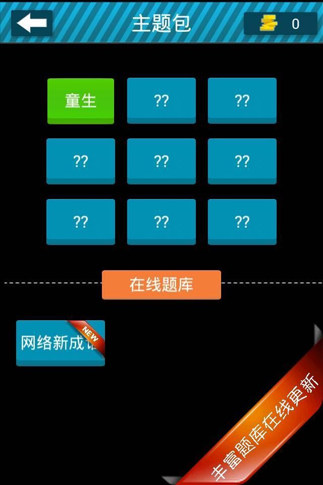 【免費休閒App】成语故事汇-APP點子