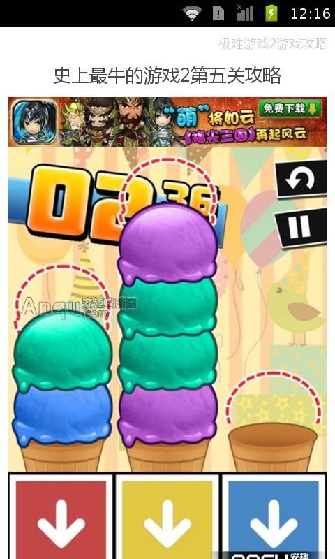 极难游戏2游戏攻略|玩模擬App免費|玩APPs