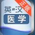 外教社医学英语词典 LOGO-APP點子
