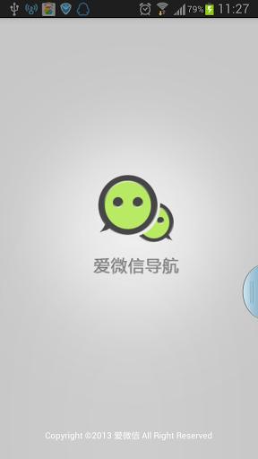玩免費社交APP 下載爱微信 app不用錢 硬是要APP