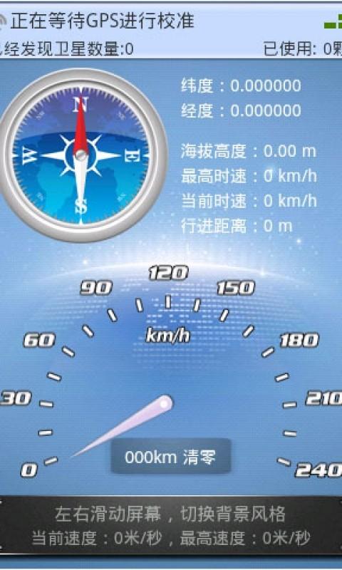 【免費工具App】GPS测速仪-APP點子