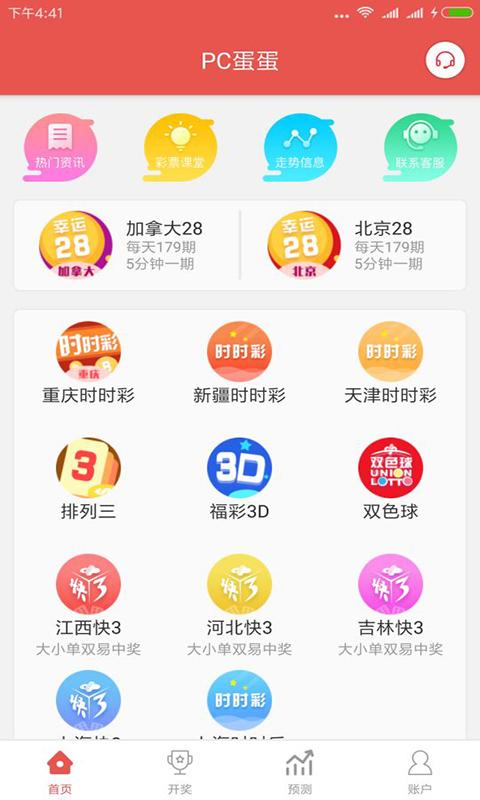 重庆时时彩大玩家-应用截图