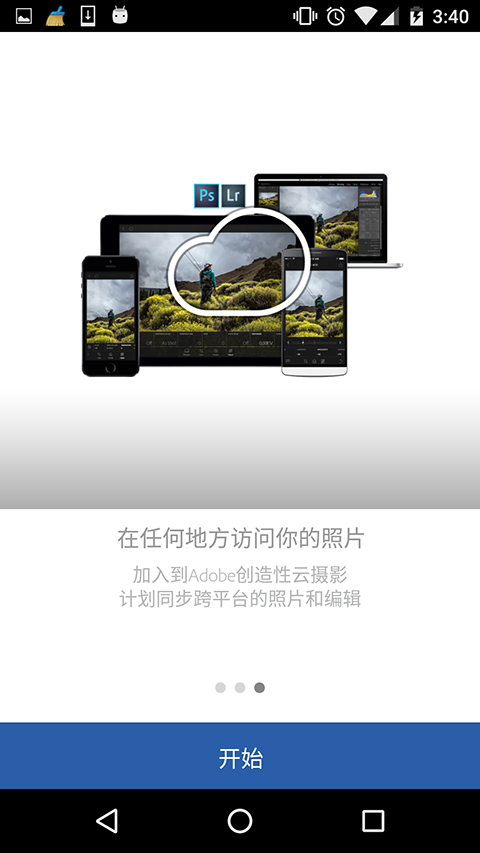 Lr中文版-应用截图