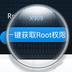 一键获取root权限 工具 App LOGO-APP試玩