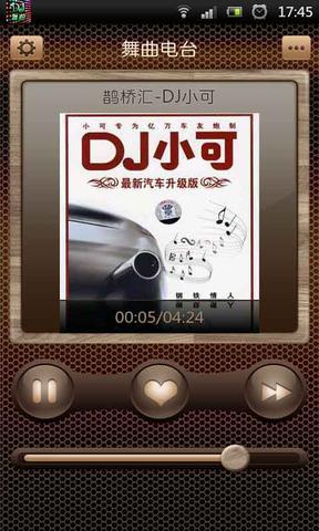 DJ舞曲电台