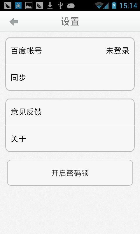 玩免費生產應用APP|下載百度云记事本 app不用錢|硬是要APP