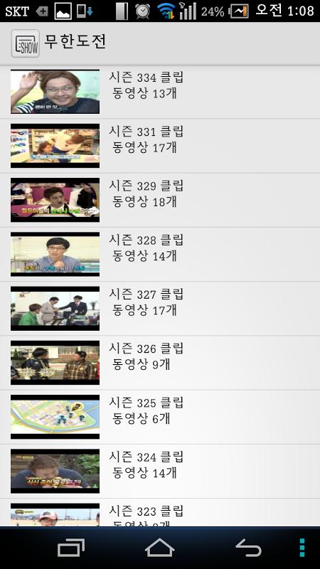 玩免費媒體與影片APP|下載KOREA TV TUBE app不用錢|硬是要APP