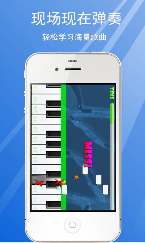 钢琴节奏模拟大师-应用截图