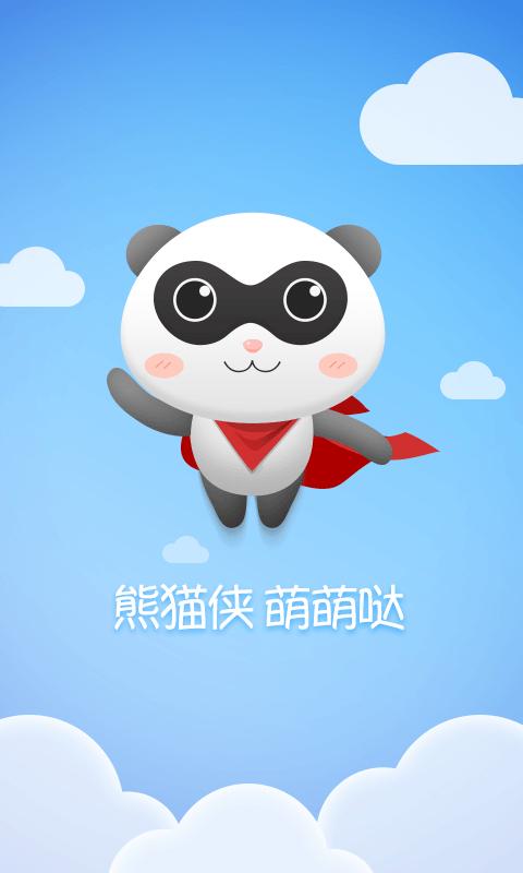 熊猫侠游戏助手