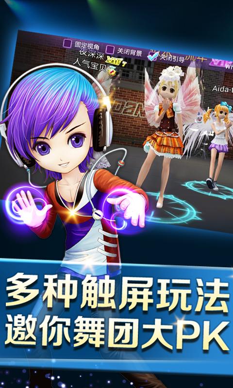 【免費角色扮演App】中国好舞蹈-APP點子
