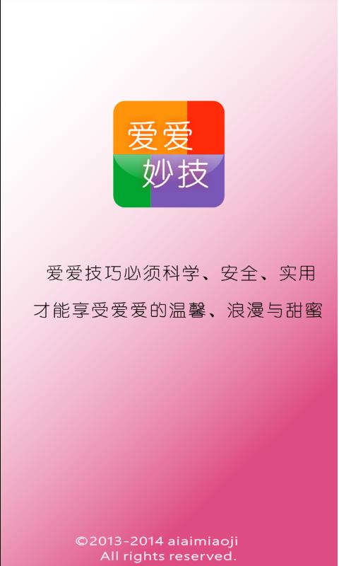 【免費生活App】爱爱妙技-APP點子