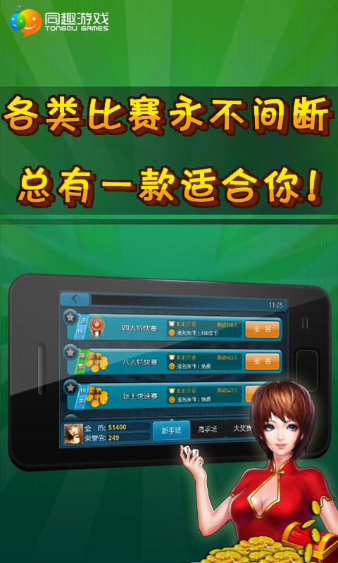 「下載登入搓麻將app送錢進幣」活動辦法修正說明 - 搓麻將Online - 首 ...