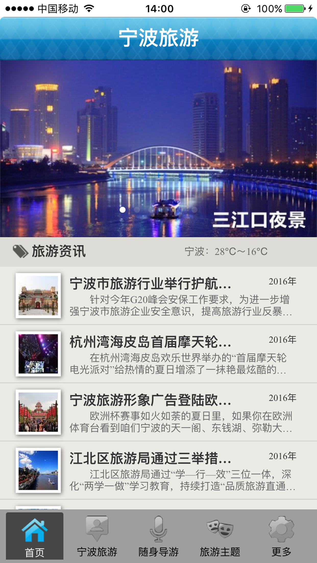 宁波旅游-应用截图