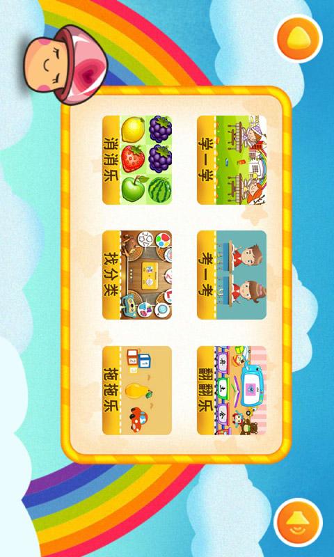 公主换装小游戏-应用截图