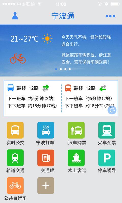 宁波通-公交地图